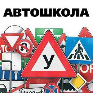 Автошколы Упорово