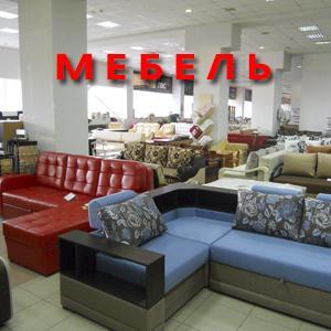 Магазины мебели Упорово