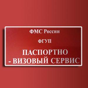 Паспортно-визовые службы Упорово