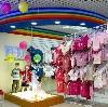 Детские магазины в Упорово
